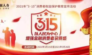 """农银人寿广东分公司全面启动2021年""""3·15""""消费者权益保护教育宣传活动"""