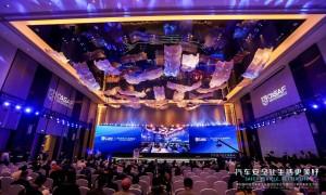 第四届中国汽车安全与召回技术论坛暨2021年汽车安全大会在嘉兴召开